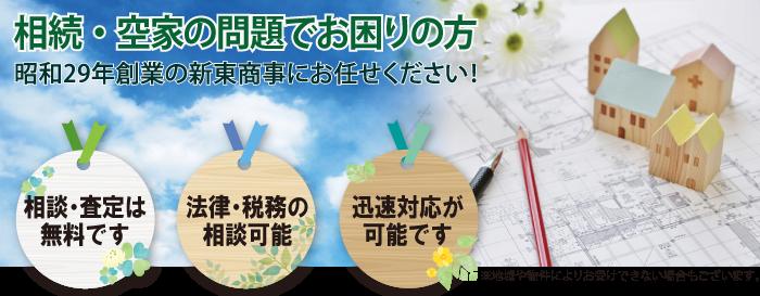 相続・空家の問題でお困りの方昭和29年創業の新東商事にお任せください!